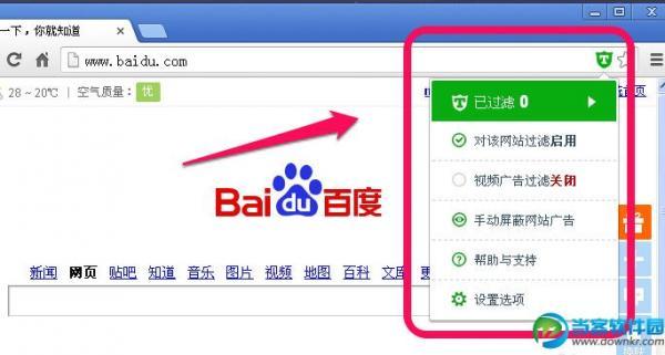 谷歌浏览器怎么屏蔽广告 Google Chrome屏蔽广告方法