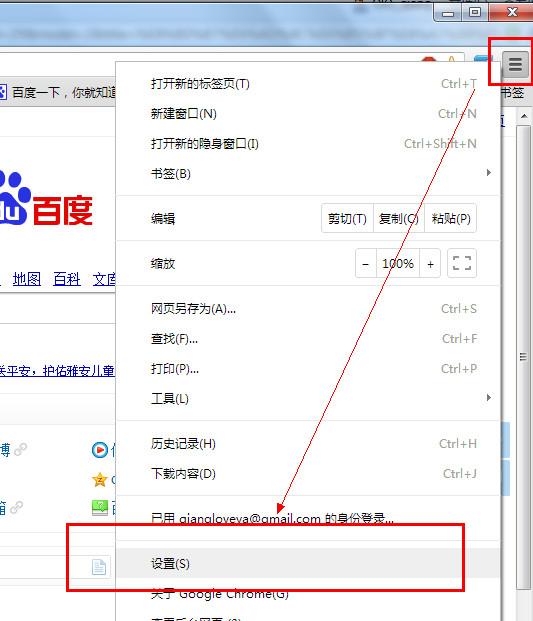 谷歌浏览器怎么翻译网页 Google Chrome翻译网页设置方法