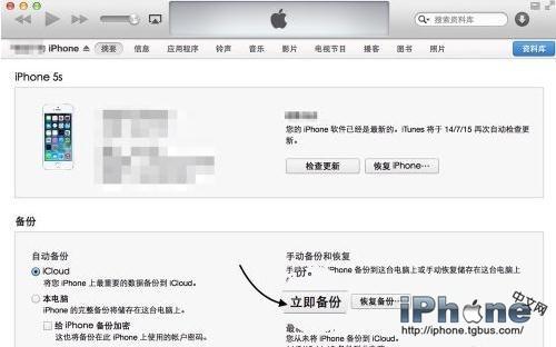 iOS固件下载后如何安装