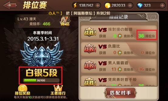 《魔龙与勇士》竞技场排位赛攻略技巧