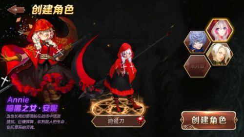 《魔龙与勇士》安妮魂器选择及搭配攻略