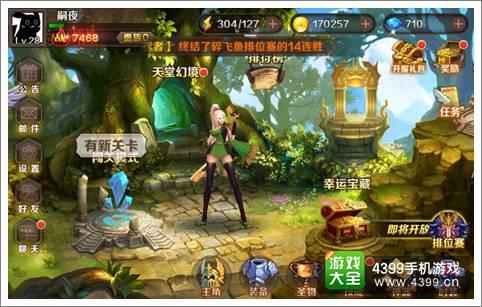 《魔龙与勇士》时装系统玩法技巧分享