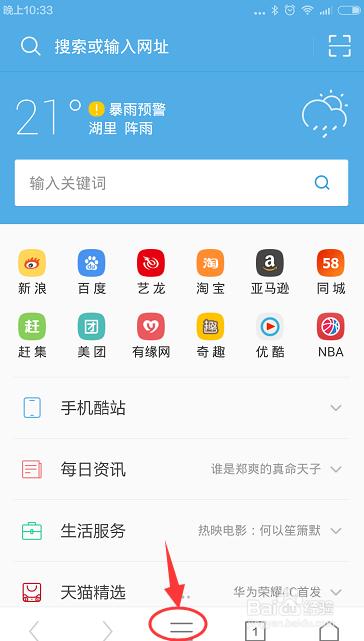 uc浏览器应用淘宝发货提醒怎么设置