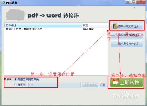 pdf如何转换为word pdf转换成word转换器和教程