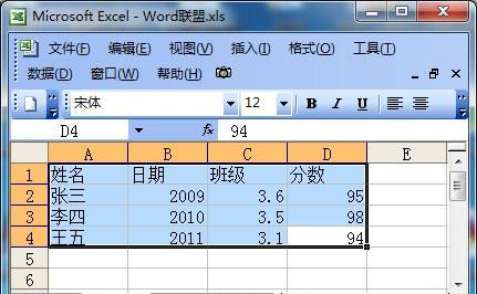 excel导入word表格数据怎么操作