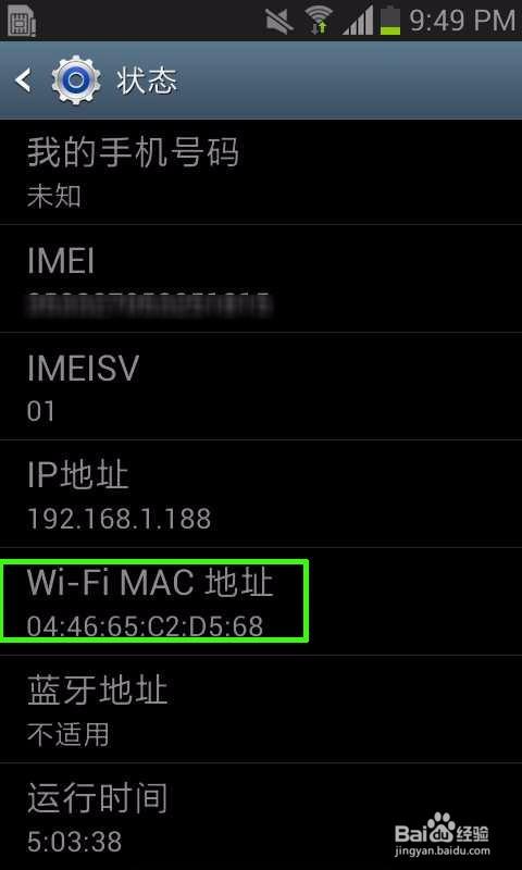 安卓手机MAC地址怎样查看
