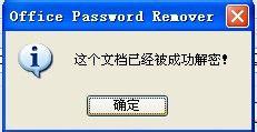 如何破解excel密码