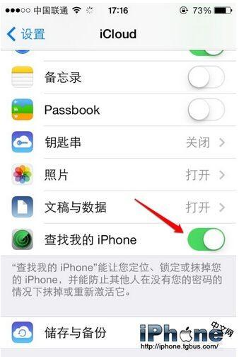iPhone查找我的iPhone功能使用方法
