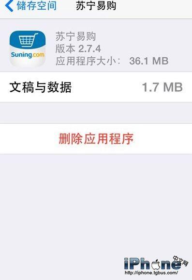 iPhone彻底删除应用程序及数据图文教程