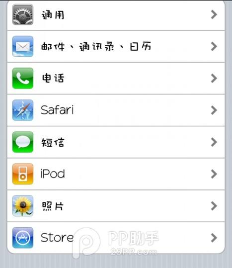 iphone字体怎么改