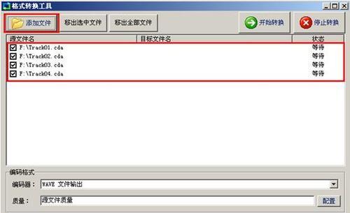 cd转mp3格式 怎么转换