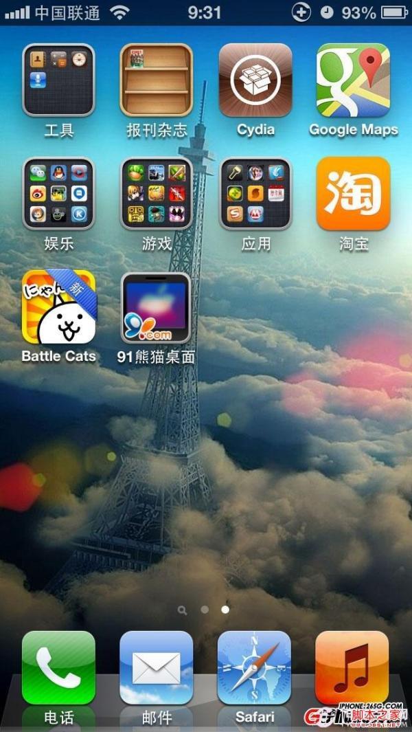 iphone主题怎么换
