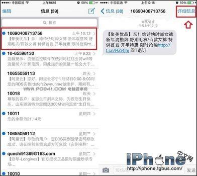 iphone怎么屏蔽短信