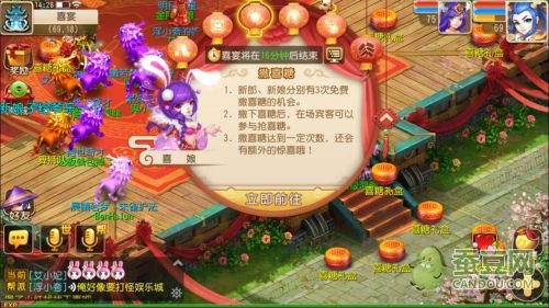 《梦幻西游》手游喜宴玩法详解
