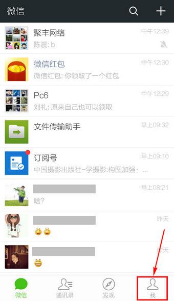 微信朋友圈背景图片如何换?