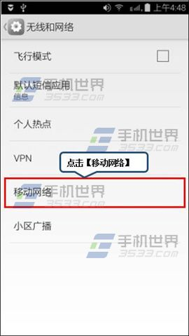 联想乐檬K3首选网络如何设置