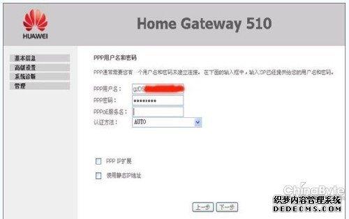 华为(huawei)路由器无线设置方法