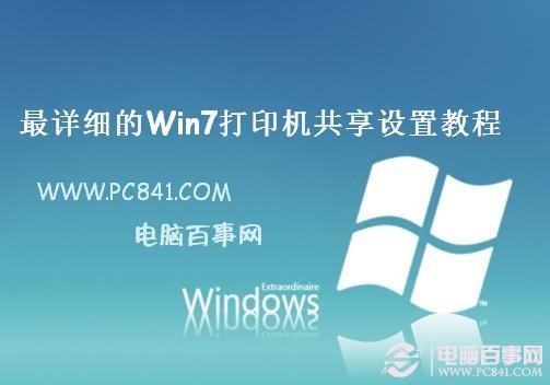 win7共享打印机的设置方法