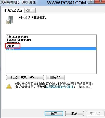 两台电脑如何共享文件