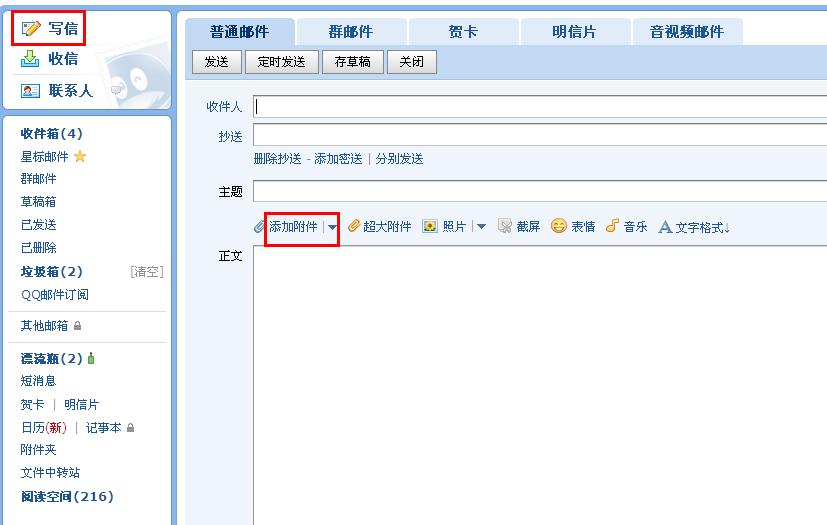 qq邮箱怎么发送文件夹