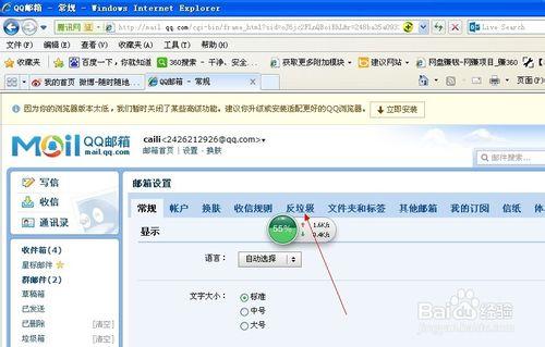 qq邮箱垃圾邮件怎么屏蔽