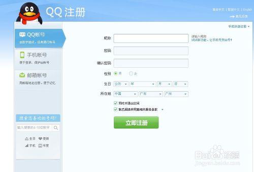 qq号码可以免费申请6位号吗