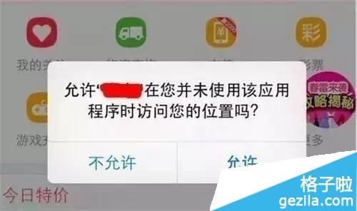 六个重要的iphone安全设置