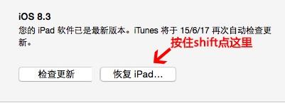 iPad如何升级iOS9