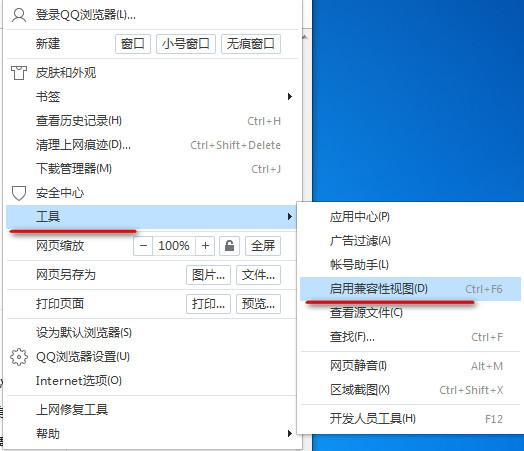 qq浏览器怎么设置兼容模式