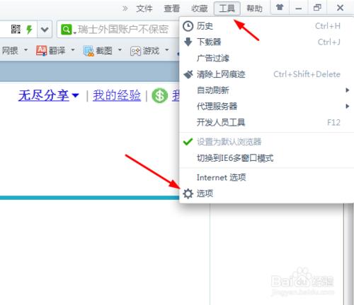 qq浏览器我的视频快捷方式怎么设置