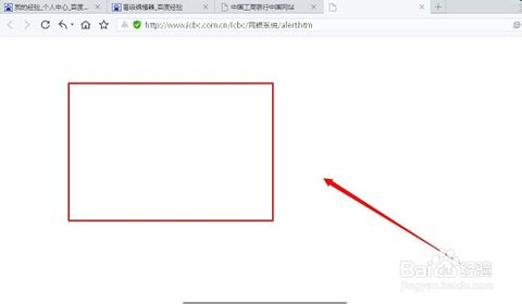 百度浏览器为什么不能打开工行支付网页