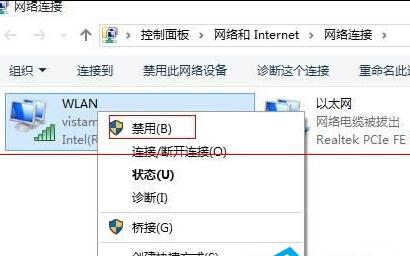 Win10待机重开后wifi连上不网怎么办