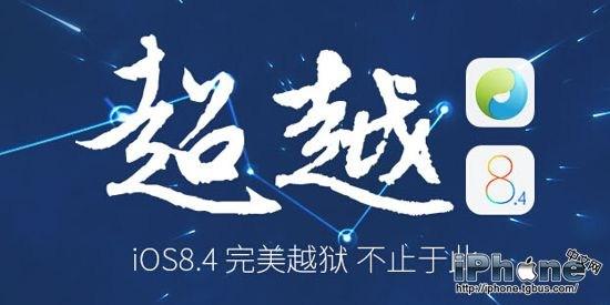 iOS8.4能越狱吗 iOS8.4越狱方法详解