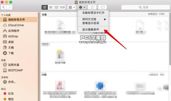 Mac怎么搜索windows中拖拽进来的隐藏文件?
