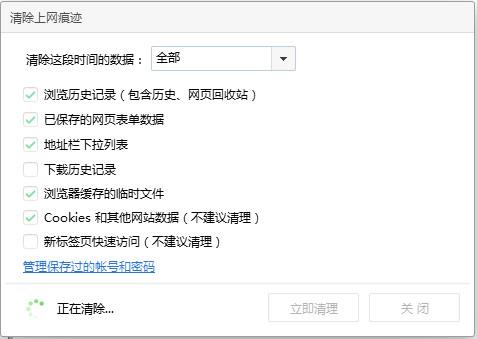 360浏览器怎么清理缓存