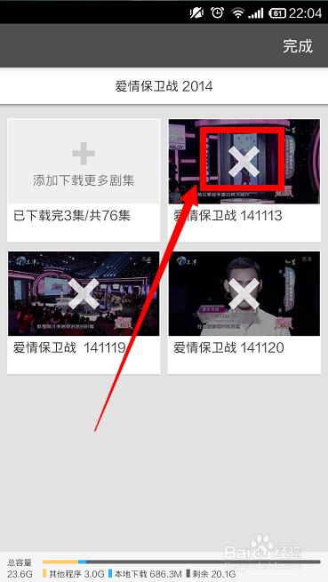 优酷下载的视频怎么删除