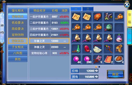 《神武》手游珍兽多少钱?珍兽价格分享