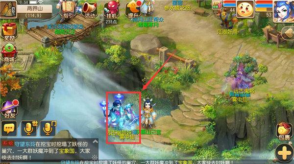 《梦幻西游》手游异兽图鉴第七天雾中仙位置坐标