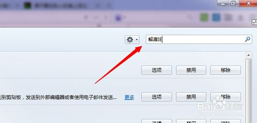 火狐浏览器可以用网银吗