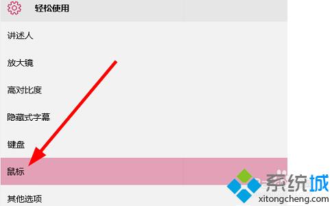 win10系统快速设置鼠标指针大小和颜色的方法