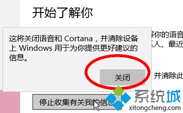windows10如何禁止收集个人信息