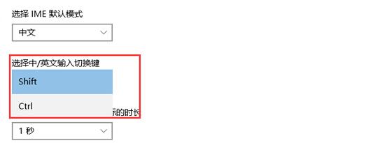 win10怎么实现用Ctrl键来切换中英文输入法