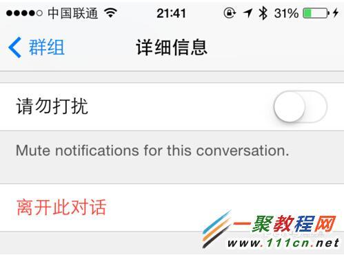 iMessage短信群聊如何创建