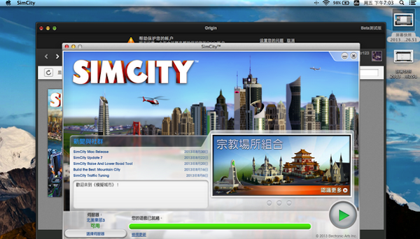 Mac版无法运行游戏如何处理