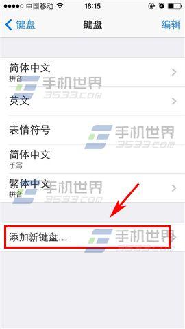 iPhone6输入法如何删除