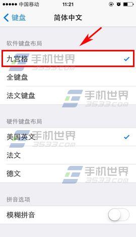 iPhone6九宫格键盘设置方法