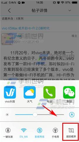 vivo X5Max手机怎么长截图?