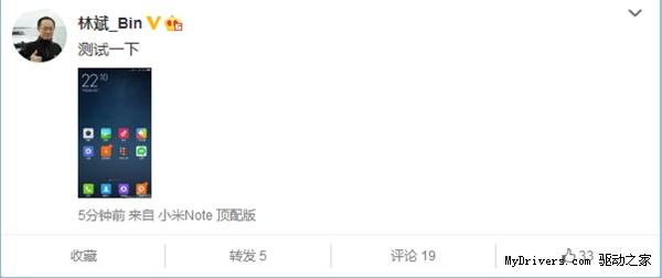 小米Note顶配全网通版什么何时发布