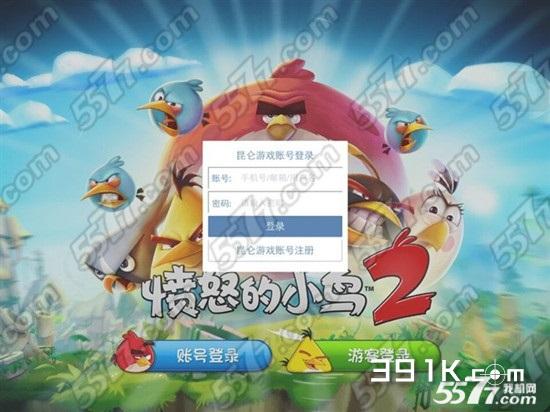 《愤怒的小鸟2》昆仑账号怎么登陆