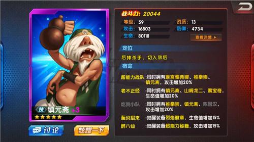 《拳皇98终极之战OL》镇元斋详解